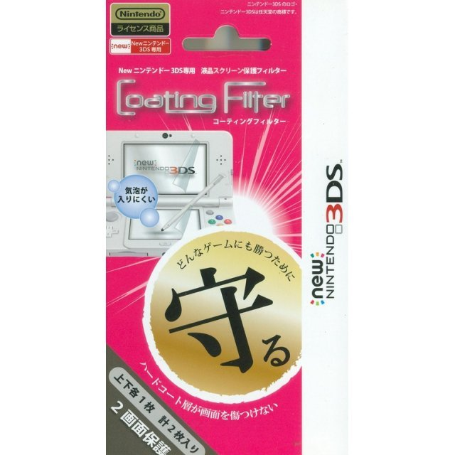 Coating Filter for New 3DS
