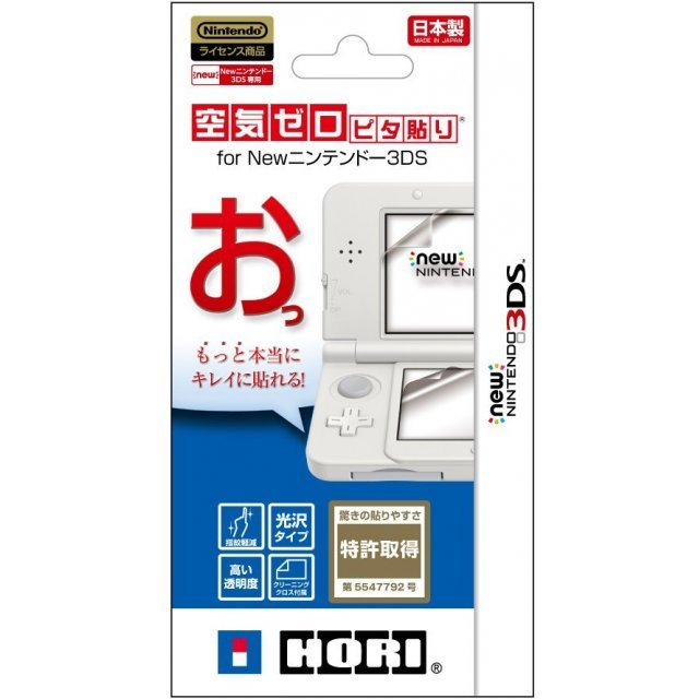 Zero Air Pitahari Filter for New 3DS