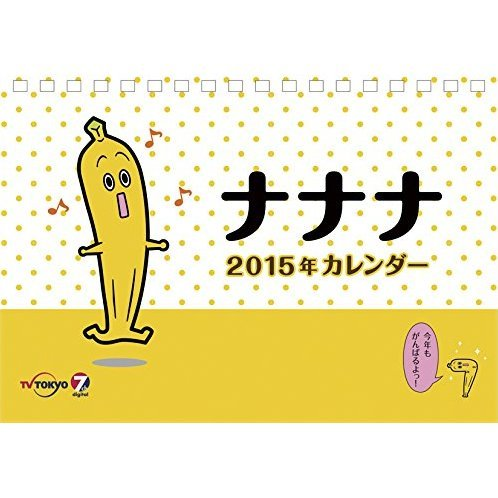 Nanana Tabletop Calendar [2015]