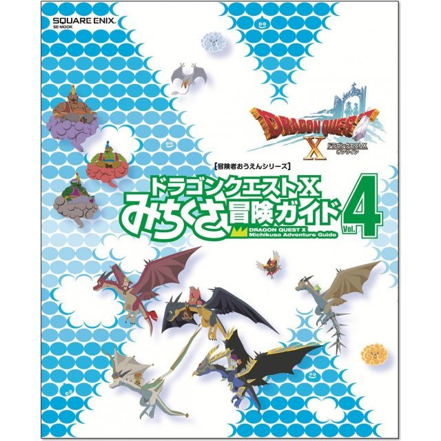 Dragon Quest X Michikusa Adventure Guide Vol. 4