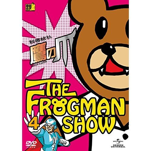 The Frogman Show: Eagle Talon Vol.4