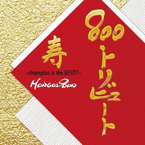 Mongol800 Tribute Album - Champloo Is The Best