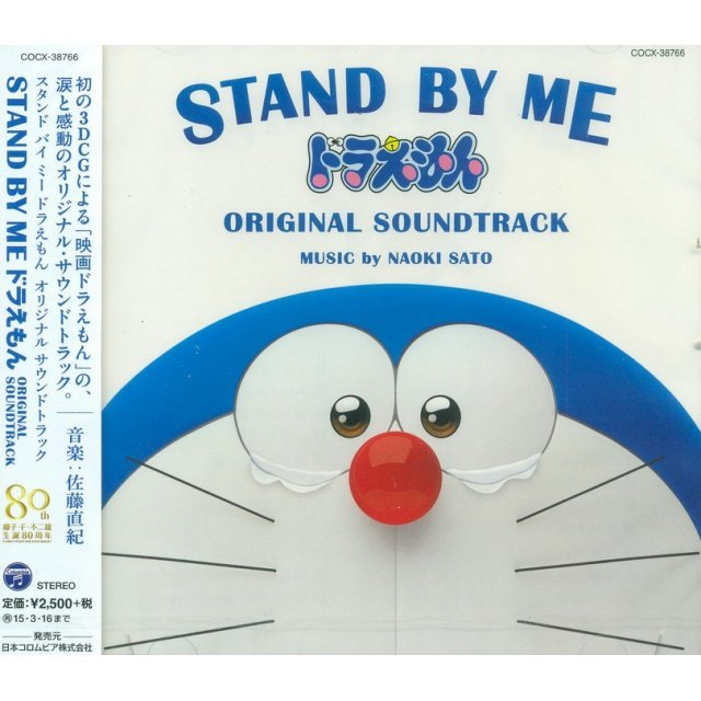 Stand By Me Doraemon Original Soundtrack
