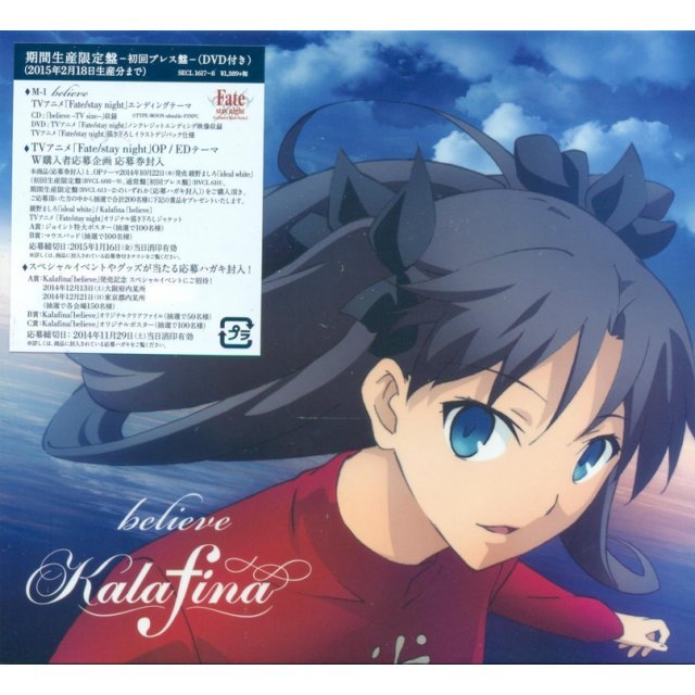 Believe [CD+DVD Limited Pressing Anime Edition]