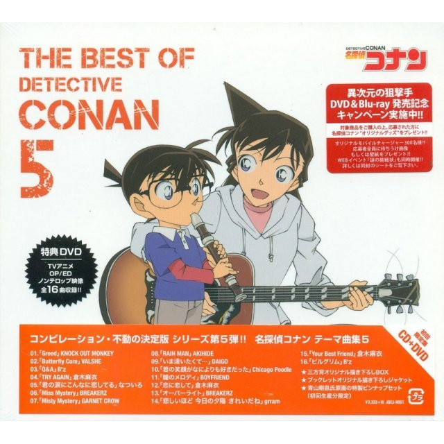 Best Of Detective Conan Vol.5 [CD+DVD Limited Edition]