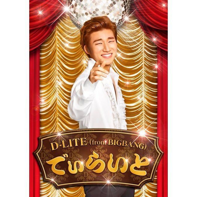 D-lite [CD+DVD]