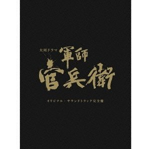 Gunshi Kanbei Original Soundtrack Complete Edition [Blu-spec CD2 Limited Edition]