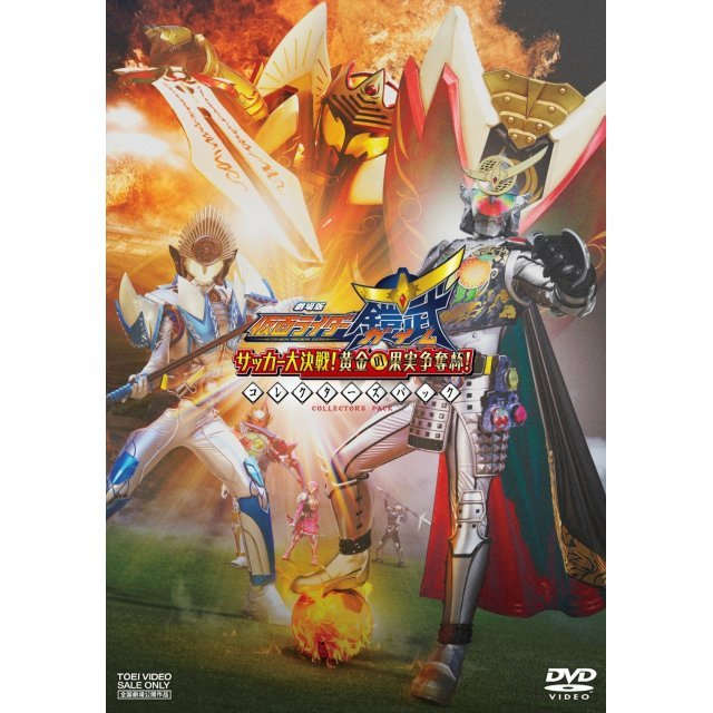 Kamen Rider Gaim Great Soccer Battle Golden Fruits Cup Collector's Pack