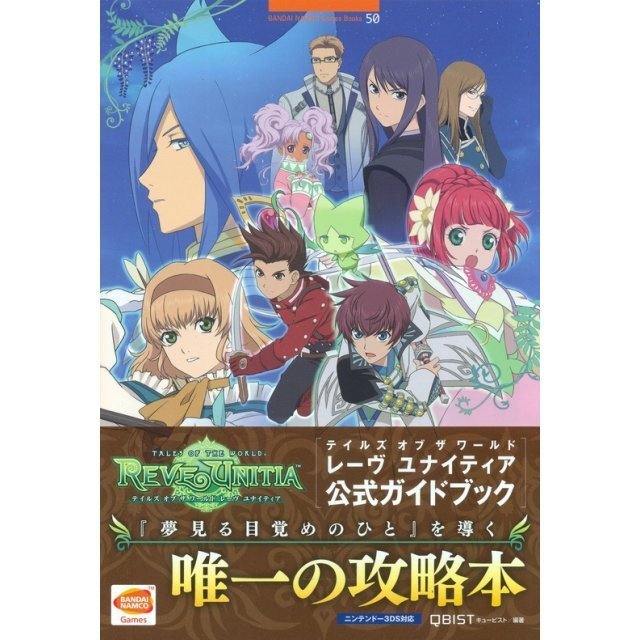 Tales of the World: Reve Unitia Offiicial Guidebook