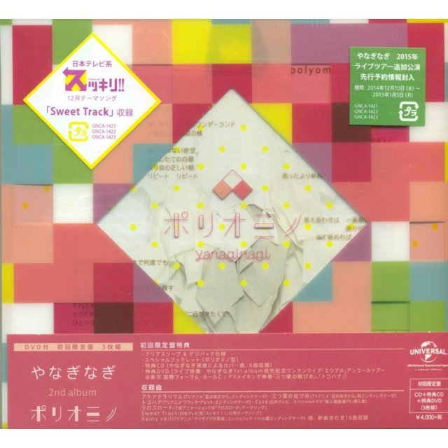 Polyomino [2CD+DVD Limited Edition]
