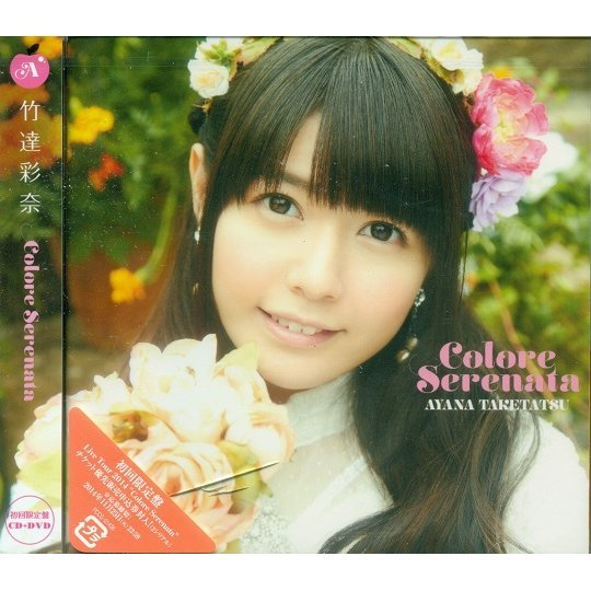 Colore Serenata [CD+DVD Limited Edition]