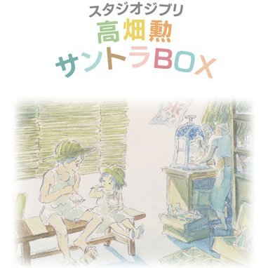 Isao Takahata Soundtrack Box [HQCD]