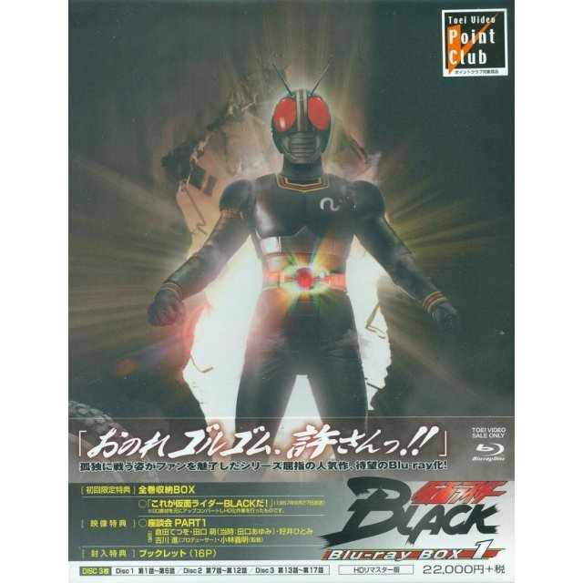 Kamen Rider Black Blu-ray Box 1