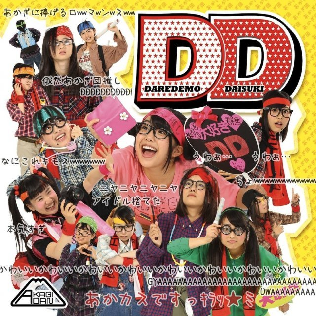 Dd / Trance Index [Limited Edition]