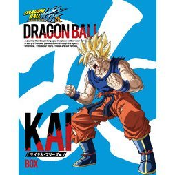 Dragon Ball Kai Saiyajin Freezer part Blu-ray Box