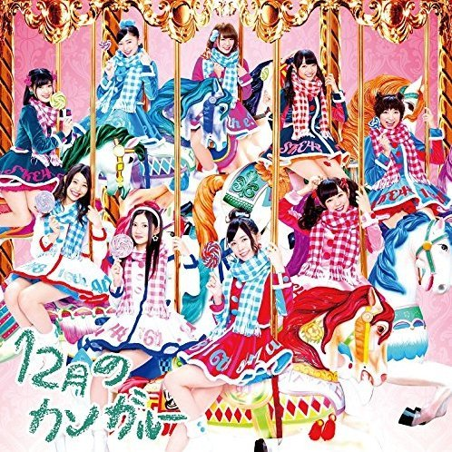 12 Gatsu No Kangaroo [CD+DVD Limited Edition Type A]