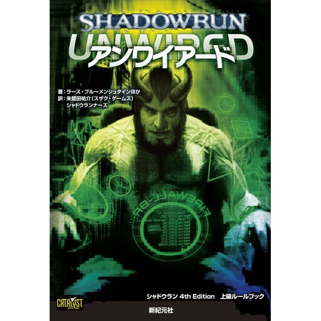 Shadowrun 4th Edition Jokyu Rule Book Unwired