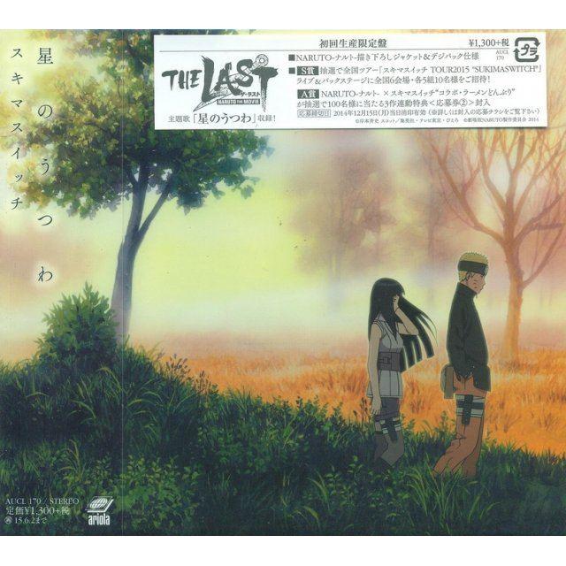 Hoshi No Utsuwa [Limited Edition Type B]