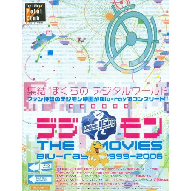 Digimon The Movie Blu-ray 1999-2006 [Limited Edition]
