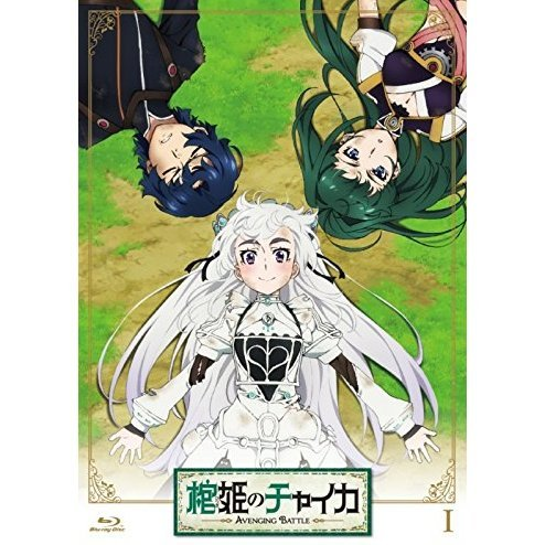 Hitsugi No Chaika Avenging Battle Vol.1