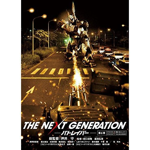 Next Generation Patlabor Part 6