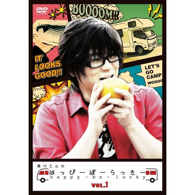 Morikawa-san No Happy Borakki Vol.1