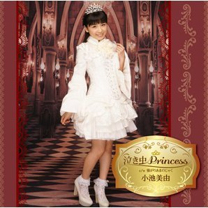 Nakimushi Princess [Limited Edition Type D]