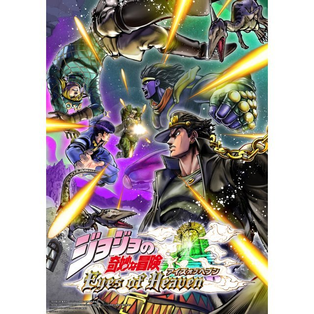 JoJo's Bizarre Adventure: Eyes Of Heaven (Japanese