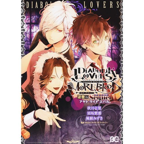 Diabolik Lovers: More Blood Gyaku Maki-hen Sequel Ayato Light Subaru