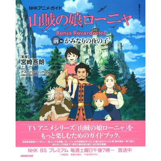 Ronia The Robber's Daughter / Sanzoku no Musume Ronya