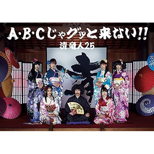 A B C Ja Gutto Konai [CD+DVD Limited Edition]