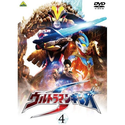 Ultraman Ginga S Vol.4