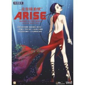 Ghost In The Shell ARISE Border : 3 Ghost Tears