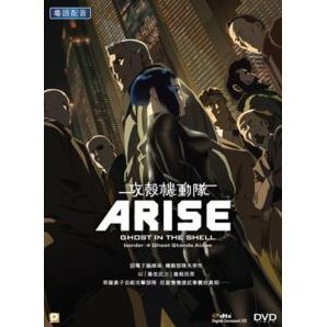 Ghost In The Shell ARISE Border : 4 Ghost Stands Alone