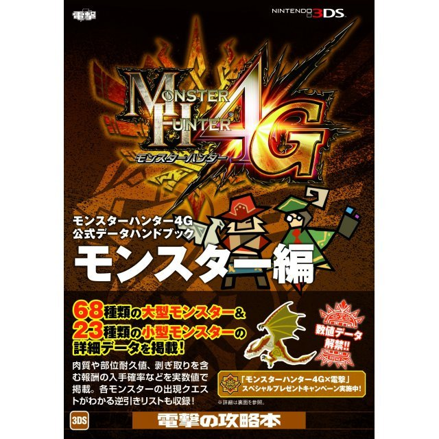 Monster Hunter 4G Koshiki Data Handbook Monster Hen