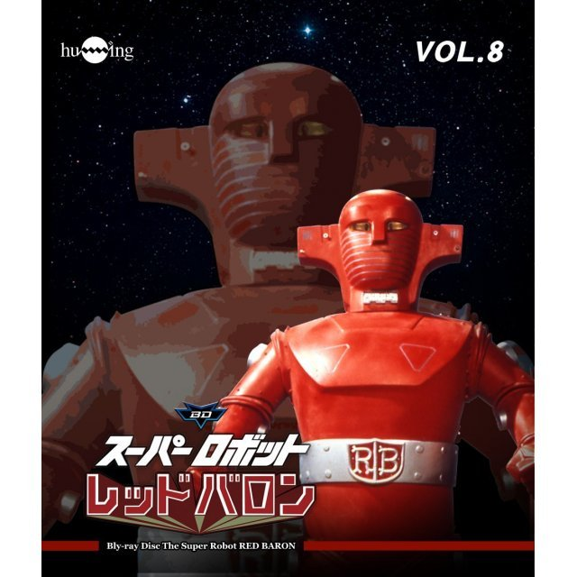 Super Robot Red Barron Vol.8