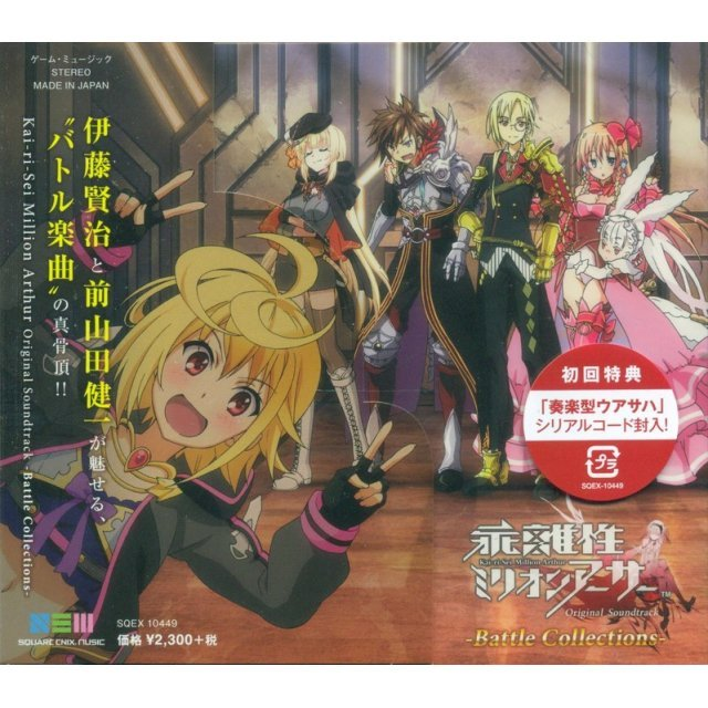 Kai-ri-sei Million Arthur Original Soundtrack Battle Collections