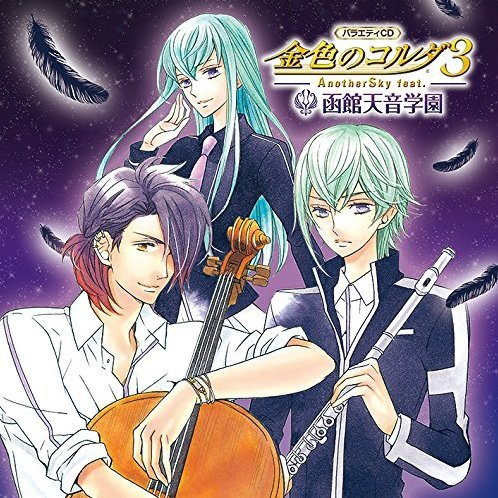 Variety Cd La Corda D'oro 3 Another Sky Feat. Hakodate Amane Gakuen