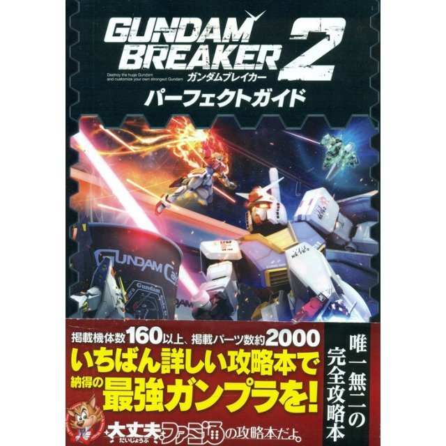 Gundam Breaker 2 Perfect Guide