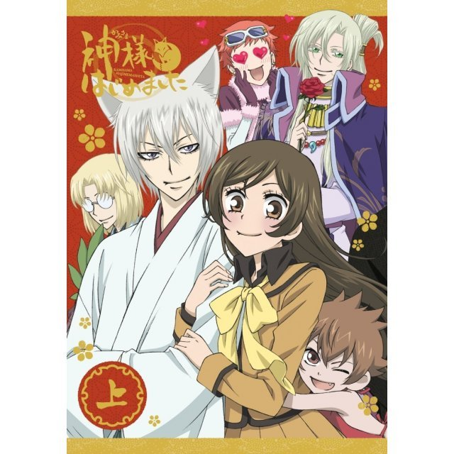 Kamisama Kiss 2nd Season Vol.1