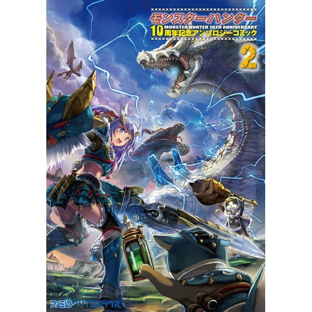 Monster Hunter 10 Shuunen Anthology Comic