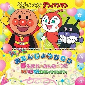 Soreike Anpanman - Happy Otanjoubi Cd
