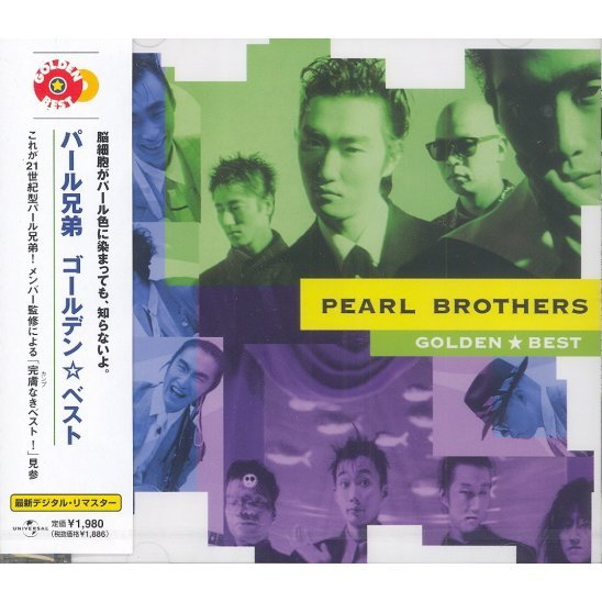 Golden Best: Pearl Brothers