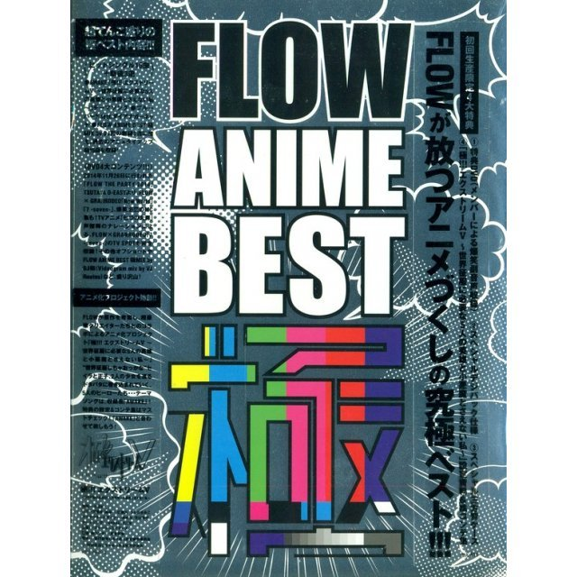 Anime Best Kiwami [CD+DVD Limited Edition]