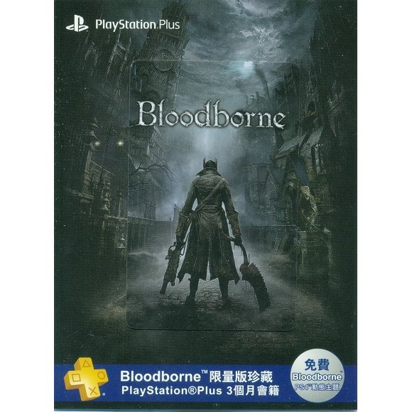 PlayStation Plus 3 Months Membership Card with Bloodborne Theme