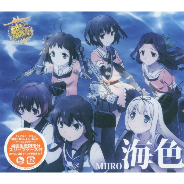 Miiro (Kantai Collection Intro Theme)