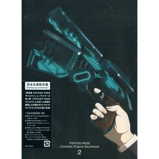 Psycho-pass Complete Original Soundtrack 2 [3CD+Blu-ray Limited Edition]