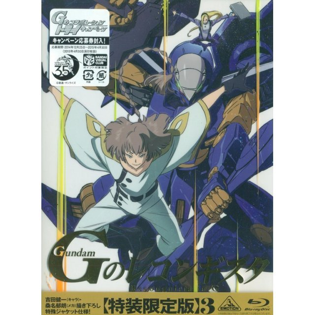 Gundam Reconguista In G  Vol.3 [Limited Edition]
