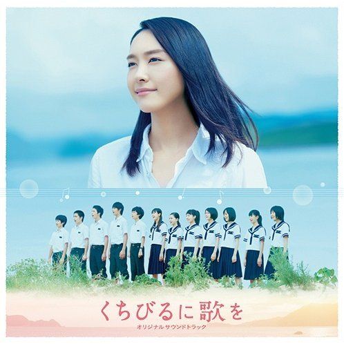 Kuchibiru Ni Uta Wo Original Soundtrack