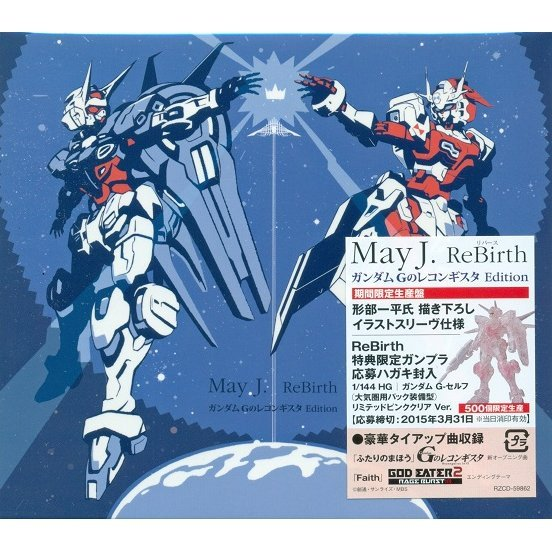 Rebirth (Gundam Reconguista In G Theme Song) [Limited Edition]